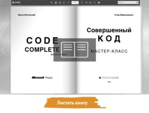 Совершенный код