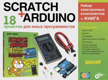 Scratch и Arduino. 18 игровых проектов