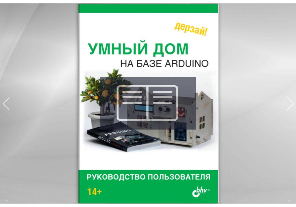 Умный дом на базе Arduino