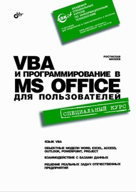 VBA и программирование в в MS Office для пользователей