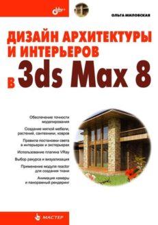 Дизайн архитектуры и интерьеров в 3ds Max 8