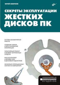 Секреты эксплуатации жестких дисков ПК