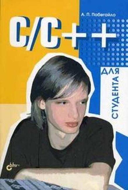 C/С++ для студента
