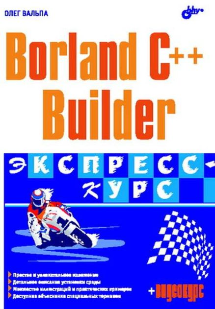 Borland C++ Builder. Экспресс-курс (+Видеокурс на CD)