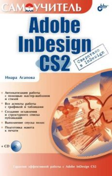 Самоучитель Adobe InDesign CS2