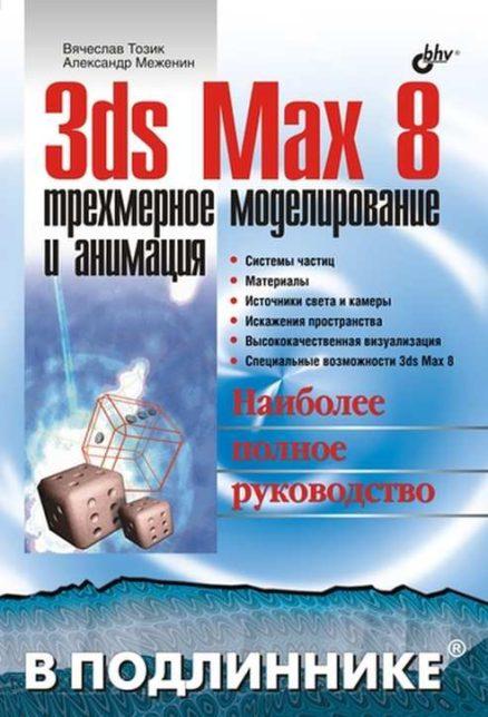 3ds Max 8: трехмерное моделирование и анимация