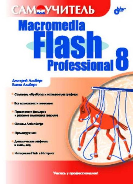 Самоучитель Macromedia Flash Professional 8