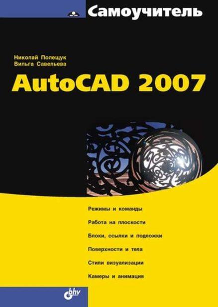 Самоучитель AutoCAD 2007