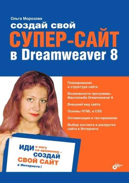 Создай свой СУПЕР-САЙТ в Dreamweaver 8