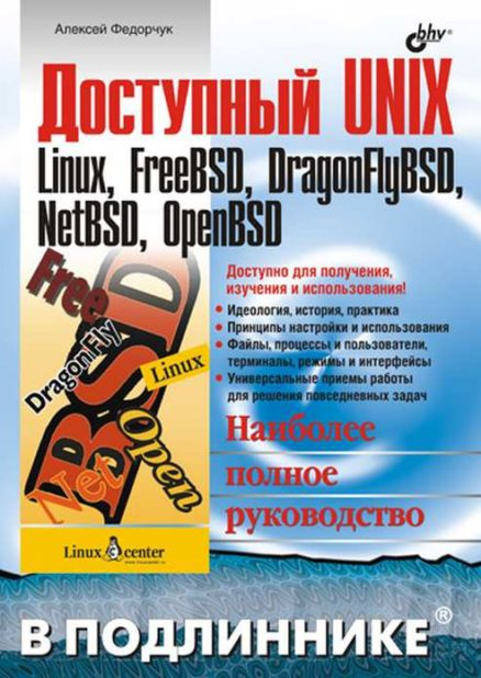 Доступный UNIX: Linux