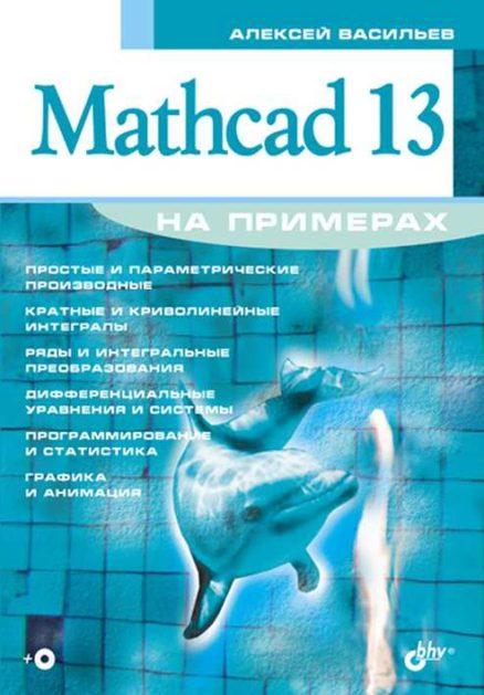 Mathcad 13 на примерах