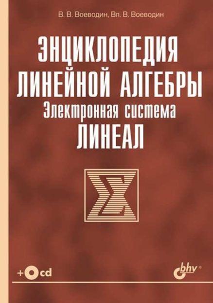 Энциклопедия линейной алгебры. Электронная система ЛИНЕАЛ