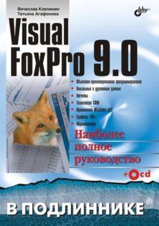 Visual FoxPro 9.0