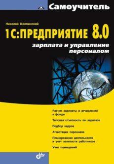 Самоучитель 1С:Предприятие 8.0. Зарплата и управление персоналом