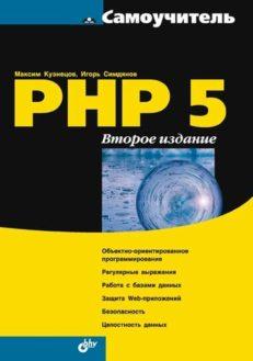 Самоучитель PHP 5.  2-е изд.
