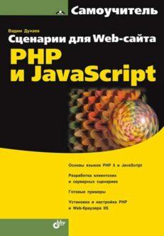 Сценарии для Web-сайта: PHP и JavaScript