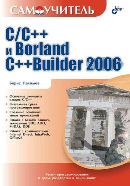 Самоучитель C/С++ и Borland С++Builder 2006