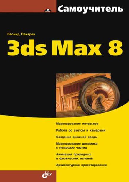 Самоучитель 3ds Max 8