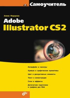 Самоучитель Adobe Illustrator CS2