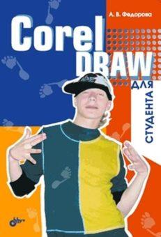 CorelDRAW для студента
