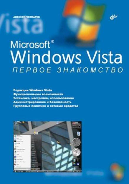 Microsoft Windows Vista. Первое знакомство.