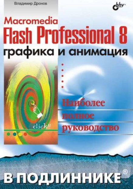 Macromedia Flash Professional 8. Графика и анимация.