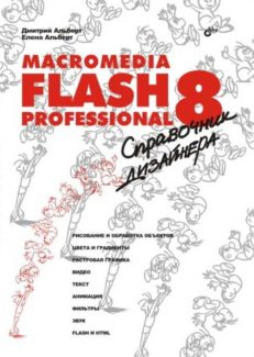 Macromedia Flash Professional 8. Справочник дизайнера.