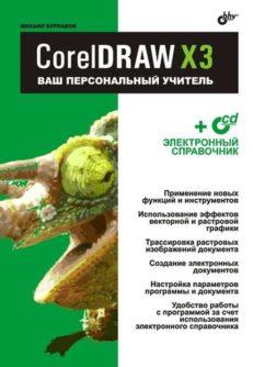 CorelDRAW X3. Ваш персональный учитель