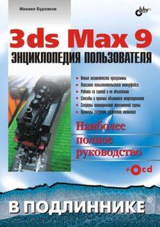 3ds Max 9. Энциклопедия пользователя