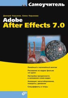Самоучитель Adobe After Effects 7.0