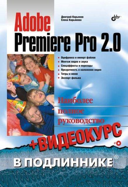 Adobe Premiere Pro 2.0 (+Видеокурс на CD)