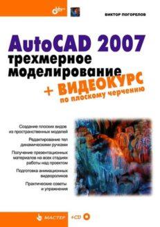 AutoCAD 2007: трехмерное моделирование (+Видеокурс на CD)