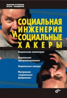 Социальная инженерия и социальные хакеры