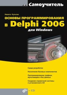 Основы программирования в Delphi 2006 для Windows