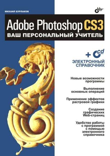 Adobe Photoshop CS3. Ваш персональный учитель