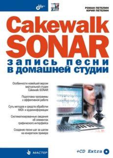 Cakewalk SONAR. Запись песни в домашней студии