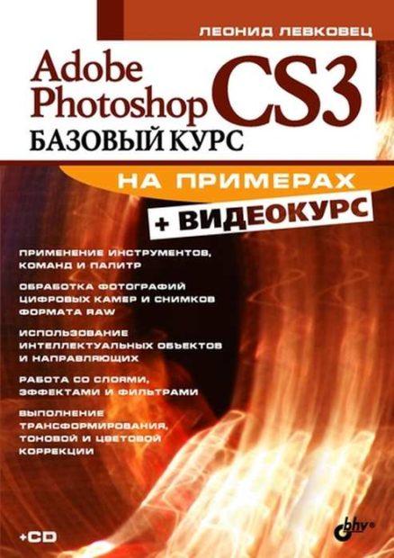 Adobe Photoshop CS3. Базовый курс на примерах (+Видеокурс на CD)