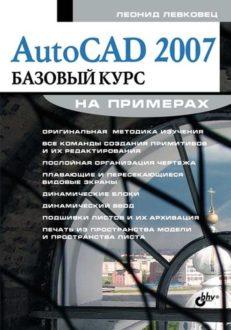 AutoCAD 2007. Базовый курс на примерах