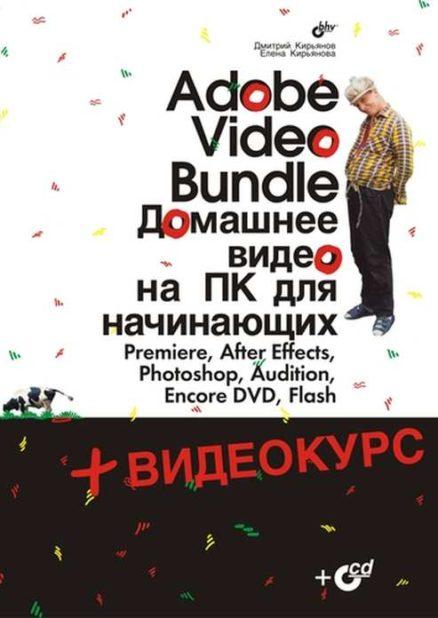 Adobe Video Bundle. Домашнее видео на ПК для начинающих