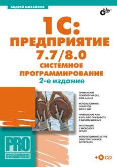 1С:Предприятие 7.7/8.0: cистемное программирование. 2-е изд.