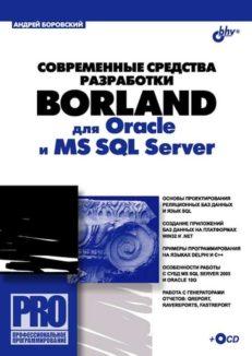 Современные средства разработки Borland для Oracle и MS SQL