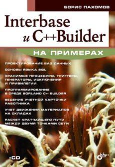 Interbase и C++ Builder на примерах