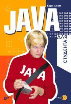 Java для студента