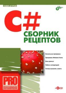 C#. Сборник рецептов.
