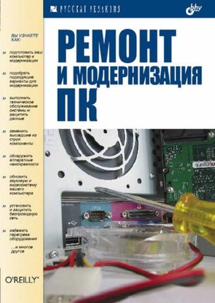 Ремонт и модернизация ПК