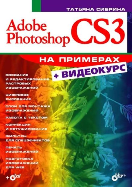 Adobe Photoshop CS3 на примерах (+Видеокурс на DVD)