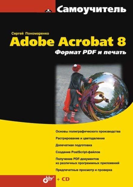 Самоучитель Adobe Acrobat 8. Формат PDF и печать