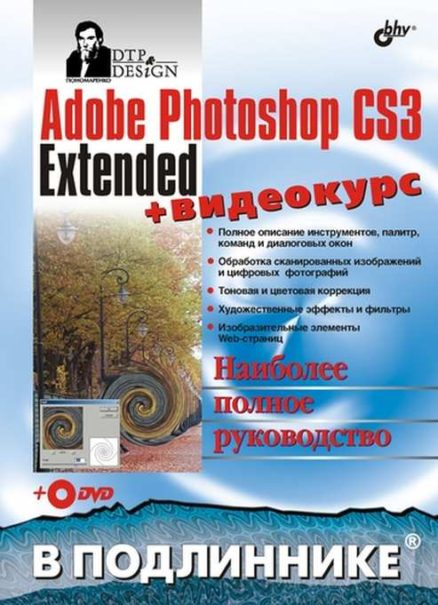 Adobe Photoshop CS3 Extended (+Видеокурс на DVD)