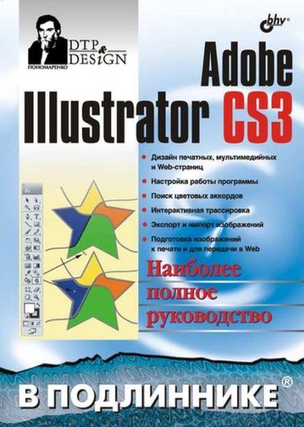 Adobe Illustrator CS3