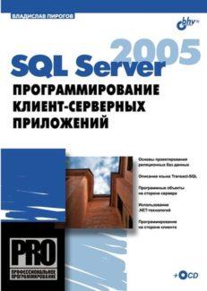SQL Server 2005: программирование клиент-серверных приложений